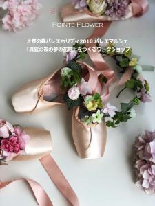 東京文化会館 上野の森バレエホリディ バレエマルシェ お店 ワークショップ アーティフィシャルフラワー 造花 花冠 コンセプト 真夏の夜の夢
