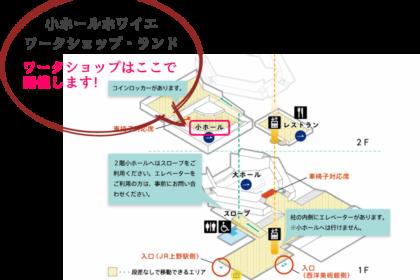 東京文化会館 開催 上野の森バレエホリディ ワークショップ ランド アクセス 会場 小ホール ホワイエ