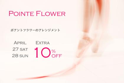 思い出のトウシューズ 花 飾る ポアントフラワー アレンジメント 上野の森バレエホリディ ワークショップ